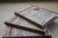 Издан «Справочник Медицинских Учреждений Киева»