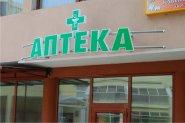 Минздрав Украины изучает возможность сокращения количества аптек