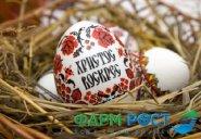 Компания «Фарм-РОСТ» поздравляет всех со светлым праздником Воскресения Христового!